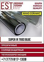 Солнцезащитная прозрачная  оконная пленка Super IR7080Blue