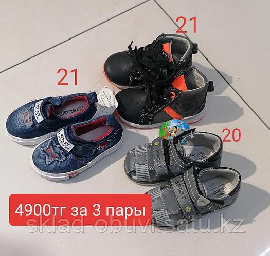 Набор обуви на мальчика 21 размера