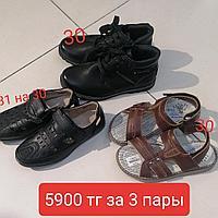 Набор обуви на мальчика 30 размера