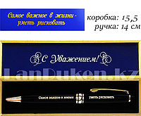 """Ручка в деревянном футляре с памятной гравировкой """"Самое важное в жизни - уметь рисковать"""""""