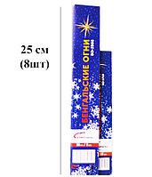 """Бенгальские огни 8 шт длина 25см марки """"Салютлюкс"""" (БО-2508)"""