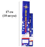 """Бенгальские огни 10 шт длина 17см марки """"Салютлюкс"""" (БО-1710)"""