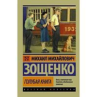 Зощенко М. М.: Голубая книга. Эксклюзив: Русская классика
