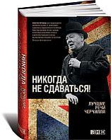 Черчилль У.: Никогда не сдаваться! Лучшие речи Черчилля