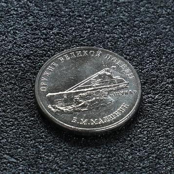 "Монета ""25 рублей конструктор Малинин"""