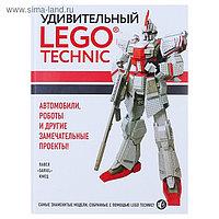 Удивительный LEGO Technic. Автомобили, роботы и другие замечательные проекты! Кмец П.