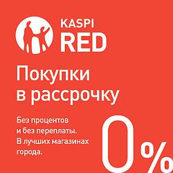 Ура!!!Теперь У Нас Kaspi Red!