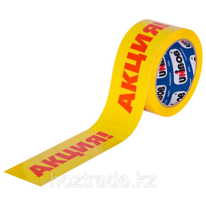 """Клейкая лента упаковочная 50мм*66м 47мкм, с логотипом """"АКЦИЯ!"""""""