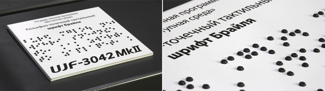Mimaki UJF-6042 MkII: печать шрифта Брайля (рельефно-точечный тактильный шрифт)