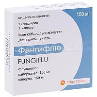 Фангифлю 150 мг №1 капс