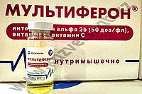Мультиферон (инъекцияға арналған ерітінді)
