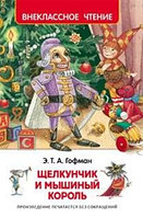ВнеклассноеЧтение(Росмэн) Гофман Э.Т.А. Щелкунчик и мышиный король