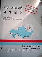 НА Казахский язык Синтаксис,итоговое тестирование Блиц-контроль (комп.ученика)
