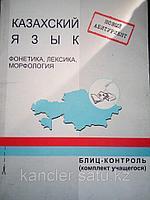 НА Казахский язык Фонетика,лексика,морфология Блиц-контроль (комп.ученика)