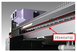 Mimaki JFX200-2531: ионизатор