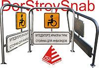 """Знак """"Стоянка для людей с ограниченными возможностями"""""""