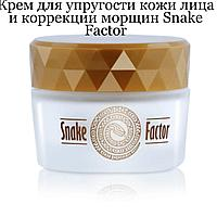 Крем для упругости кожи лица и коррекции морщин Snake Factor