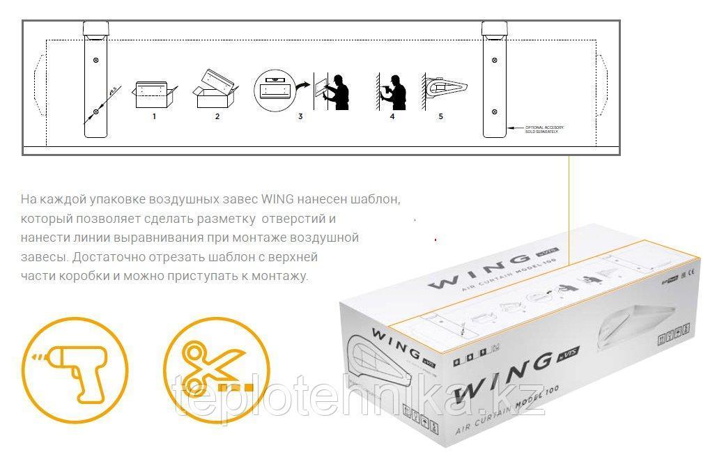 Воздушная завеса с водяным теплообменником WING II W150 EC Серый антрацит (RAL 7016) - фото 10