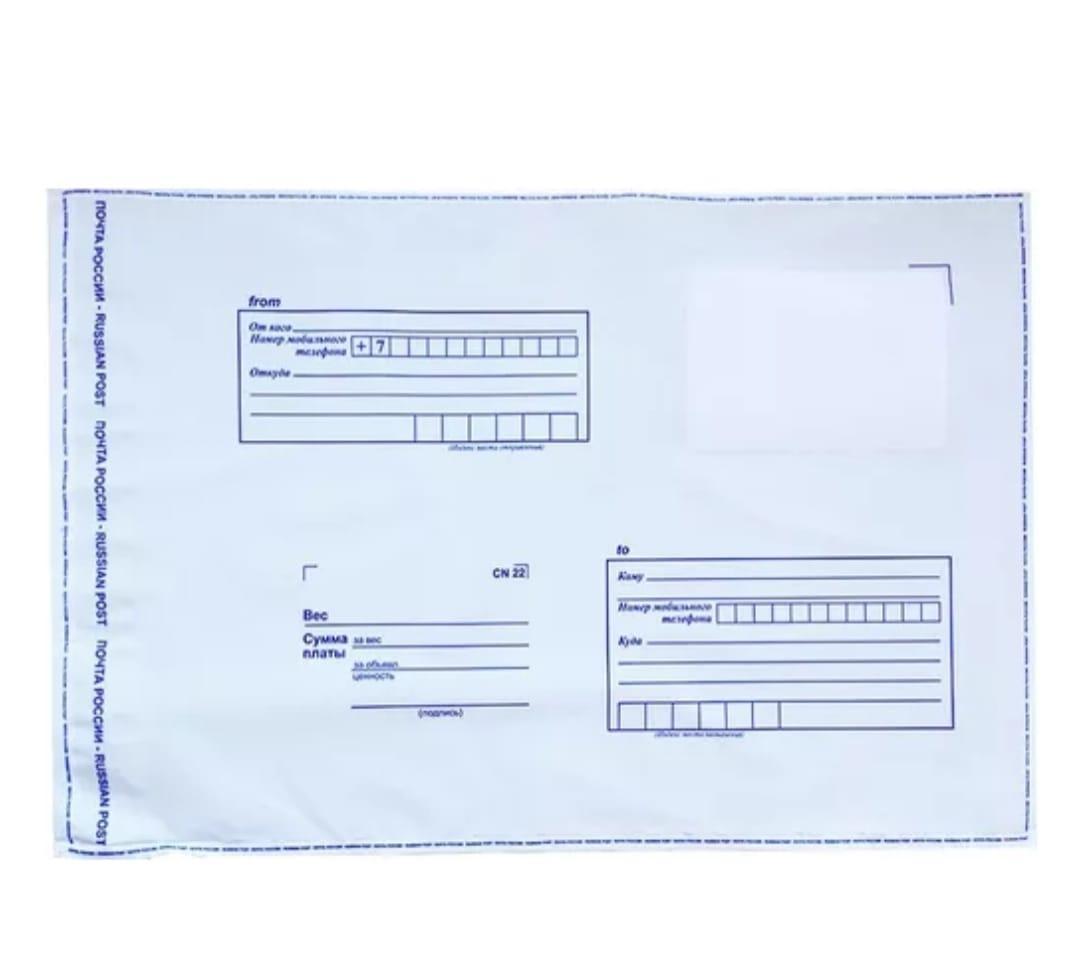 """Почтовый пакет 114х162 мм """"КОМУ-КУДА"""" размер КАЗПОЧТЫ 1-ка, толщина-70 МКМ - фото 1"""