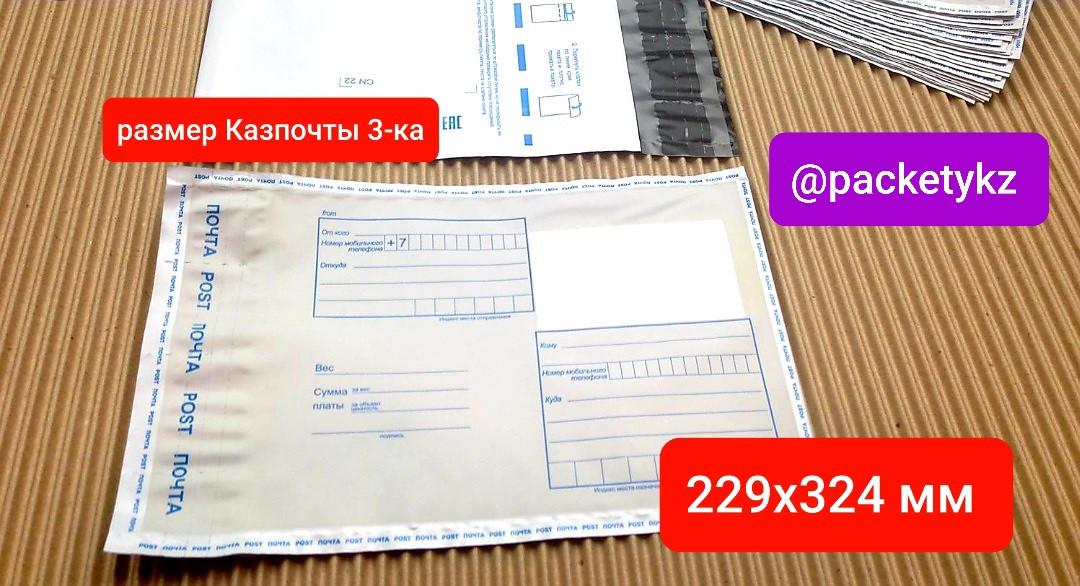 """Почтовый пакет 162х229 мм """"КОМУ-КУДА"""" размер КАЗПОЧТЫ 2-ка, толщина-70 МКМ - фото 2"""