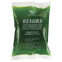 Resurs psf ремонтная жидкость гур 80 гр.
