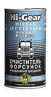 Очиститель форсунок дизеля 325 гр