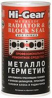Металлогерметик для сложных ремонтов системы охлаждения 325 мл hg9037
