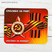 """Георгиевская лента на открытке """"Спасибо за победу"""""""