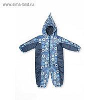 Комбинезон для новорождённого «Норд», рост 68 см, цвет синий