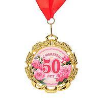 """Медаль юбилейная с лентой """"50 лет. Цветы"""", D = 70 мм"""