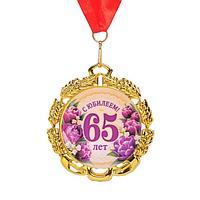 """Медаль юбилейная с лентой """"65 лет. Цветы"""", D = 70 мм"""
