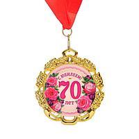 """Медаль юбилейная с лентой """"70 лет. Цветы"""", D = 70 мм"""