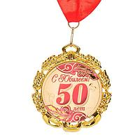 """Медаль юбилейная с лентой """"50 лет. Красная"""", D = 70 мм"""