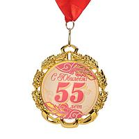 """Медаль юбилейная с лентой """"55 лет. Красная"""", D = 70 мм"""
