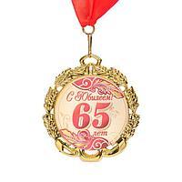 """Медаль юбилейная с лентой """"65 лет. Красная"""", D = 70 мм"""