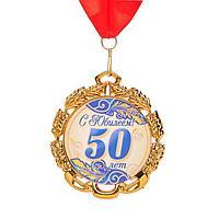 """Медаль юбилейная с лентой """"50 лет. Синяя"""", D = 70 мм"""