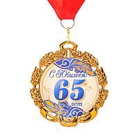 """Медаль с лентой """"65 лет. Синяя"""", D = 70 мм"""