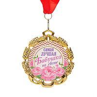 "Медаль с лентой ""Бабушка"", D = 70 мм"