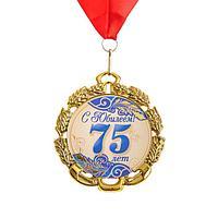 """Медаль с лентой """"75 лет. Синяя"""", D = 70 мм"""