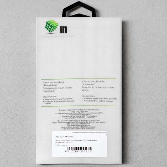 Чехол Innovation, для Honor 10X Lite, силиконовый, прозрачный - фото 5