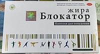 """Капсулы для похудения """"Блокатор жира"""" 21капс., Алматы"""