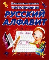 Классические прописи. Чистописание Русский алфавит