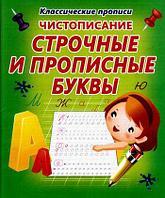 Классические прописи. Чистописание Строчные и прописные буквы