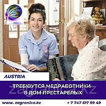 Требуются помощники медсестёр/Австрия