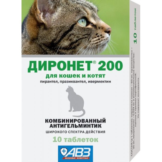 Диронет Комбинированный антигельминтик для кошек и котят