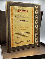 Плакетка МДФ с золотым орнаментом, подарочная упаковка