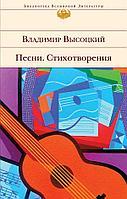 Высоцкий В. С.: Песни. Стихотворения