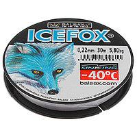 Леска зимняя Balsax Ice Fox, d=0,22 мм, длина 30 м