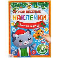 "Книга с многоразовыми наклейками ""Зимние радости"", 4 стр., формат А4"