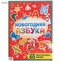 """Книга с многоразовыми наклейками """"Новогодняя азбука"""", 4 стр., формат А4"""
